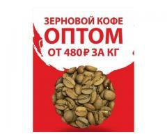 Зерновой кофе оптом