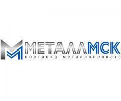 Оптовая и розничная продажа плоского металлопроката в Москве